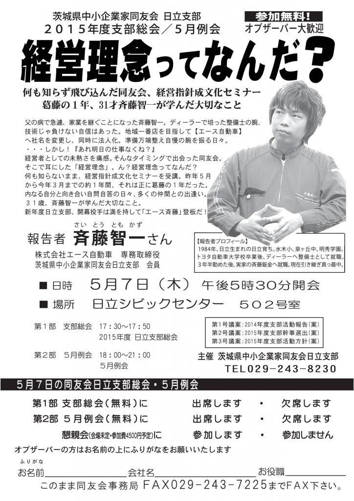 2015支部総会5月例会