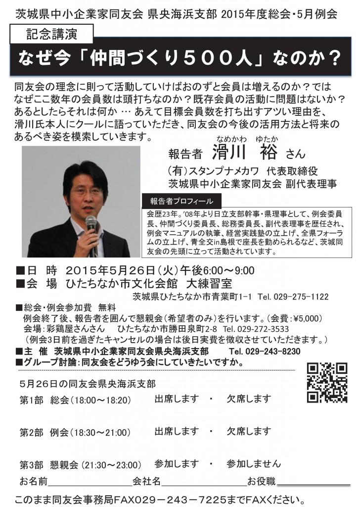 県央海浜支部5月総会例会
