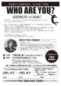 7月例会案内 宇田川真由美さん