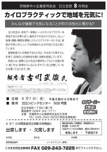 日立支部 2015-8月例会案内(日付修正後)