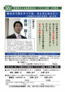 ドラゴン支部8月例会案内(滑川さん)改訂版