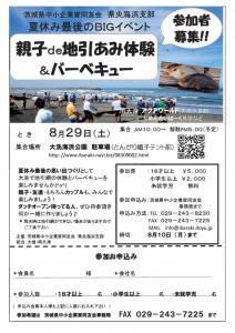 県央海浜支部 地引網イベント案内