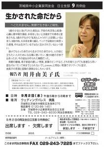 日立支部 2015-9月例会案内2-1