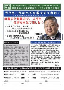 ドラゴン支部9月例会(石嶋さん)