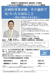 県西支部2015年9月例会案内(八巻さん)