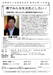 2015年南西支部9月例会案内(須藤さん)