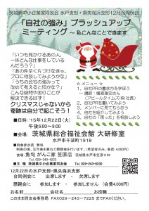 水戸・県央海浜 12月合同例会案内