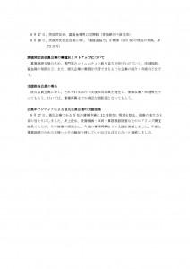 Microsoft Word - 関東・東北豪雨被害対策について(7日訂正後)-004