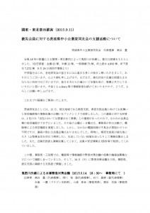 Microsoft Word - 関東・東北豪雨被害対策について(7日訂正後)-001