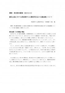 関東・東北豪雨被害対策について 第2号-001