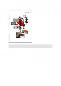 関東・東北豪雨被害対策について 第2号-002