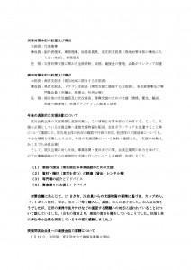 Microsoft Word - 関東・東北豪雨被害対策について(7日訂正後)-003