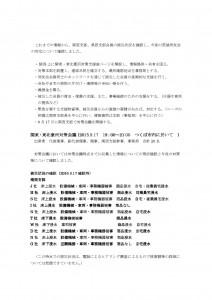 Microsoft Word - 関東・東北豪雨被害対策について(7日訂正後)-002