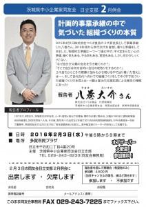 日立支部 2016-2月例会案内