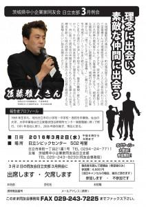 日立支部 2016-3月例会案内2