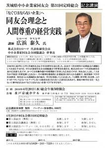 2016.4.20 総会記念講演案内(会員向け 広浜幹事長)