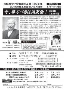 日立支部 2016-5月支部総会例会 委任状有002