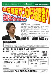 日立支部 2016-4月例会案内