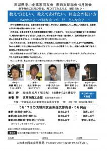 県西支部総会・5月例会案内2016.5.17(委任状有)