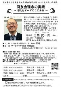 県央海浜支部 2016-5月総会例会案内