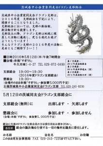 ドラゴン支部 2016-5月総会例会案内-001