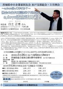水戸支部総会・5月例会案内2016.5.26委任状有