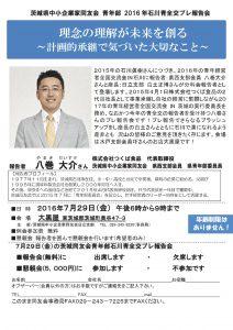 青年部2016年7月プレ報告案内(八巻さん)
