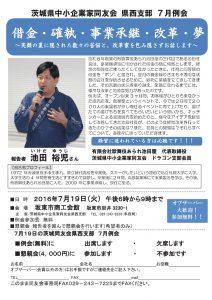 県西支部2016年7月例会案内(池田さん)