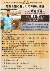 県央海浜支部 2016-7月例会案内