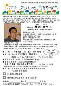 県央海浜支部 2016-8月例会案内