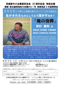 南西支部 2016-9月例会案内(校正)