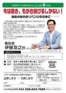 日立支部 2016-9月例会案内