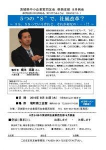 県西支部8月例会案内(報告者:橋本琢磨さん)