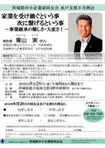水戸支部9月例会案内(青山実さん)2016.9.28