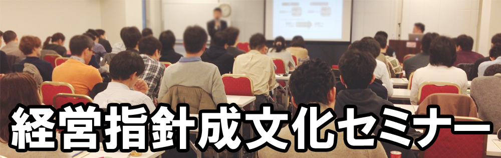 経営指針成文化セミナー