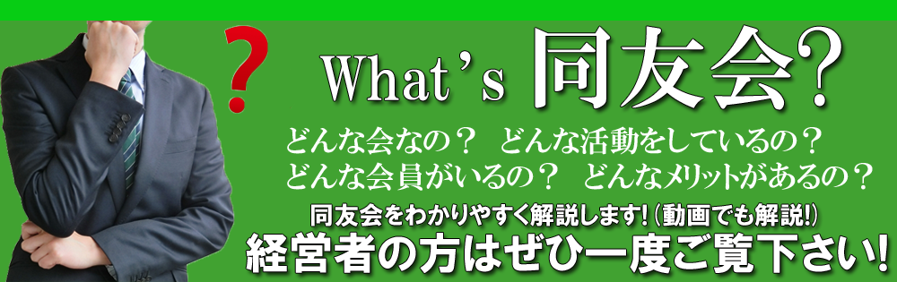 What's同友会